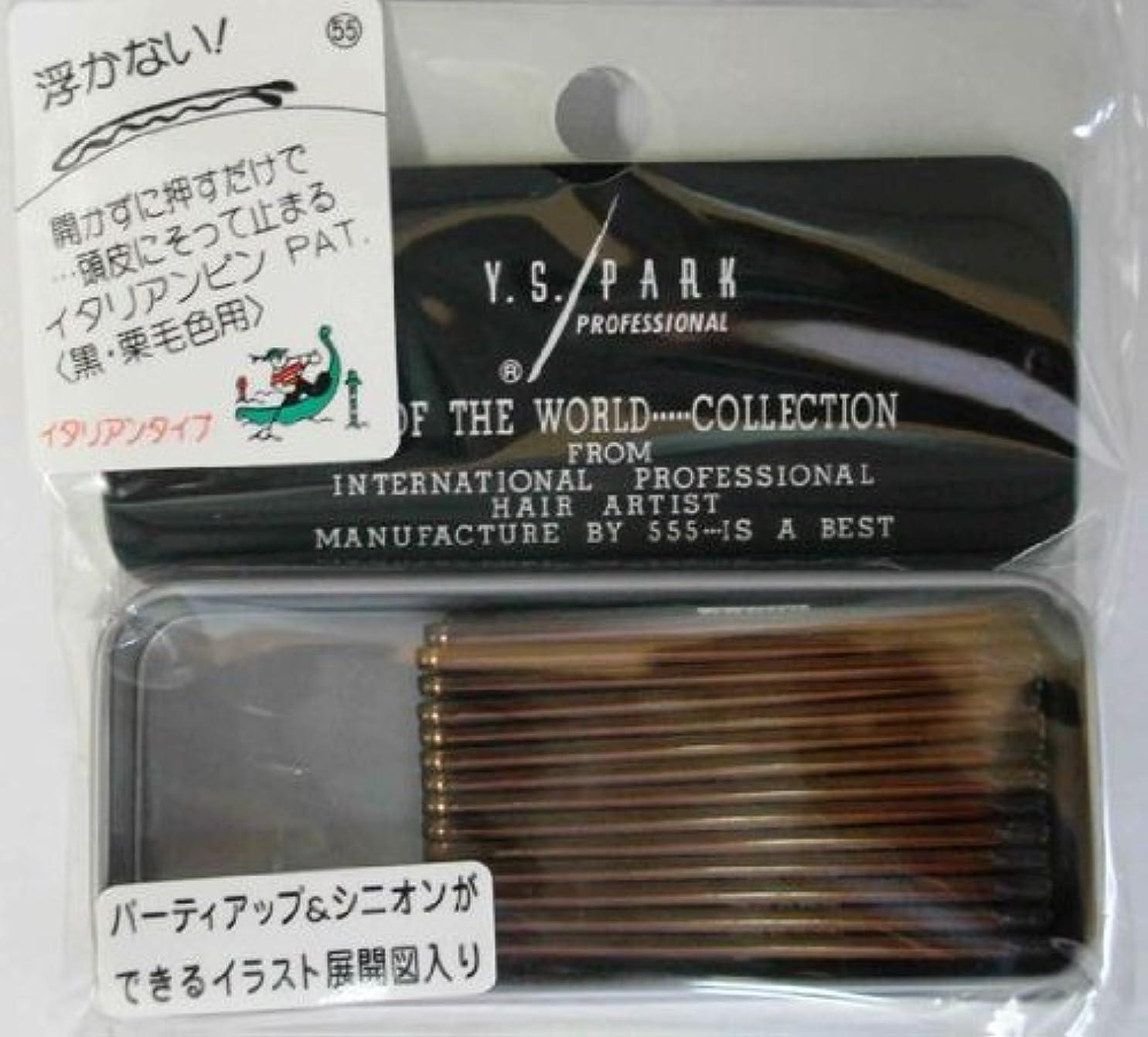 逆さまに失う実行可能Y.S.PARK世界のヘアピンコレクションNo.55(黒?栗毛色用)イタリアンタイプ28P