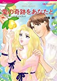 愛の奇跡をあなたと【分冊版】1巻 (ハーレクインコミックス)