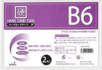 ハードカードケース B6 2枚入り