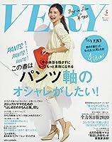 バッグinサイズ 2020年 05 月号 [雑誌]: VERY(ヴェリィ) 増刊