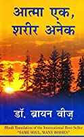Aatma Ek Sharir Anek