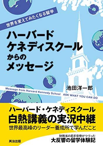 ハーバード・ケネディスクールからのメッセージ 世界を変えてみたくなる留学