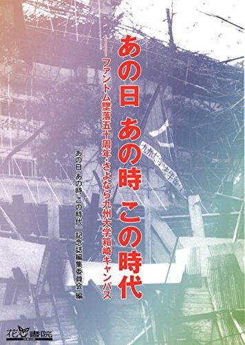 あの日 あの時 この時代 ―ファントム墜落五十周年・さよなら九州大学箱崎キャンパス