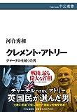 クレメント・アトリー-チャーチルを破った男 (中公選書)