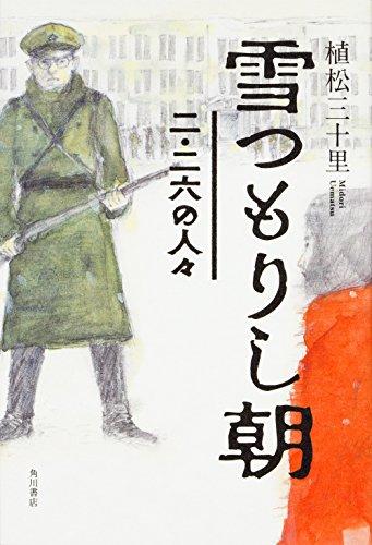 KADOKAWA『雪つもりし朝 二・二六の人々』