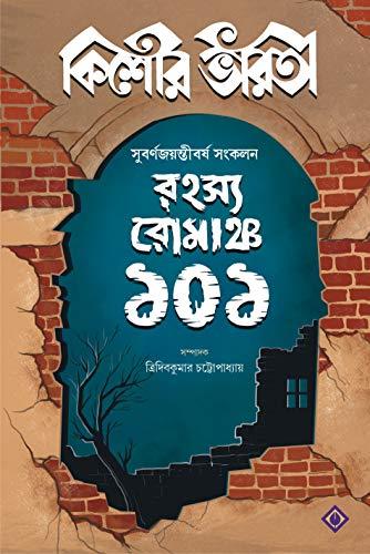RAHASYA ROMANCHO 101   Kishore Bharati   Bengali Collection of Suspense, Thriller and Mystery Stories   Bangla Rohosya Samagra   Bengali Book for Children and Teenagers