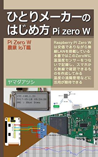 Hitorimekanohajimekata pi zero w nougyou: nougyou iot hen (Japanese Edition)