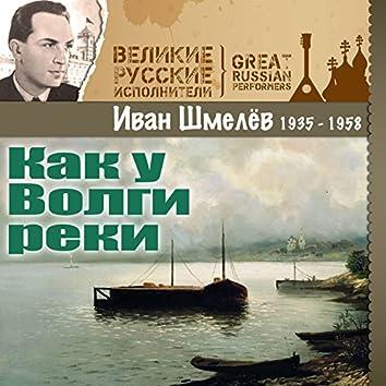 Как у Волги реки (1935 - 1958)