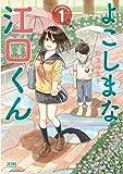 よこしまな江口くん 1巻 (ゼノンコミックス)