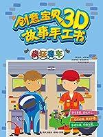 创意宝贝3D故事手工书·疯狂赛车