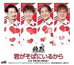 純烈 with 横山田ヒロシ、港町タカシ「今夜 涙じゃ帰れない」のCDジャケット