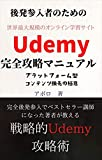 Udemy Mastery Bible: Udemy Instructors Strategic Manual for late majority (Japanese Edition)