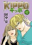 KIPPO (19) (ヤングキングコミックス)
