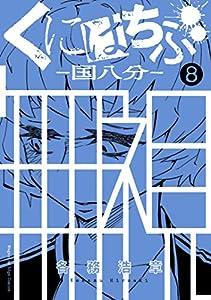 くにはちぶ(8) (少年マガジンエッジコミックス)