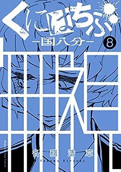 [各務浩章]のくにはちぶ(8) (少年マガジンエッジコミックス)