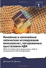 Линейные и нелинейные оптические исследования аминокислот, легированных кристаллами АДФ: EDAX, UV-Visible, Фотопроводимост...