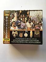 神々のリズム アフリカの音楽/CD5枚組