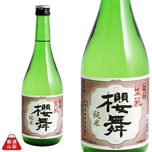 山梨県 地酒 日本酒 辛口 あさひの夢 55% 谷櫻酒造 純米酒 櫻舞 (720ml)