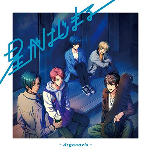 [single]星がはじまる – Argonavis[FLAC + MP3]