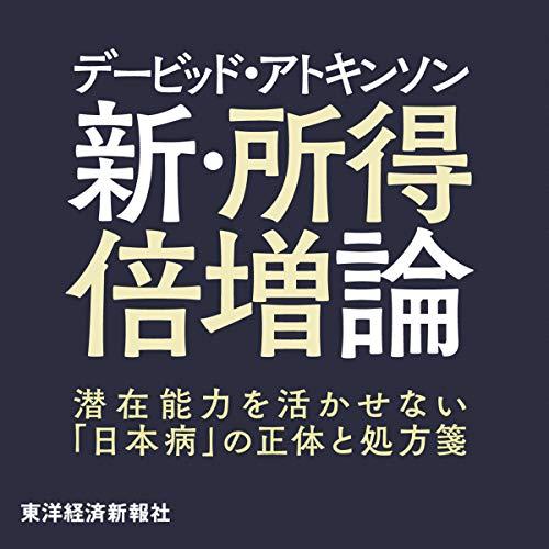 『デービッド・アトキンソン 新・所得倍増論』のカバーアート