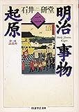 明治事物起原 (2) (ちくま学芸文庫)