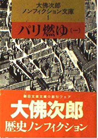 パリ燃ゆ 1 (大佛次郎ノンフィクション文庫 1)