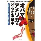 オバマのアメリカ・どうする日本: 日本のヒューマンパワーで突破せよ!
