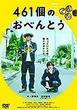 461個のおべんとう[DVD]