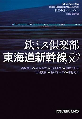 鉄ミス俱楽部 東海道新幹線50 (光文社文庫)