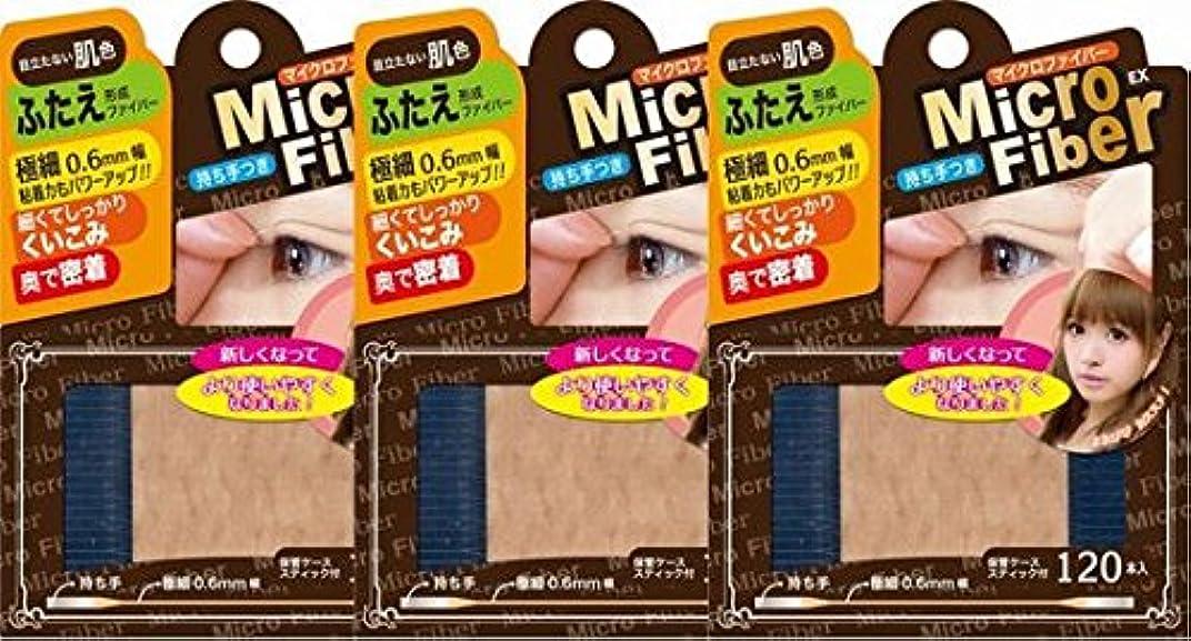 悔い改め不規則な商品ビーエヌ マイクロファイバーEX ヌーディ(肌色) 120本 NMC-02 3個セット (3)