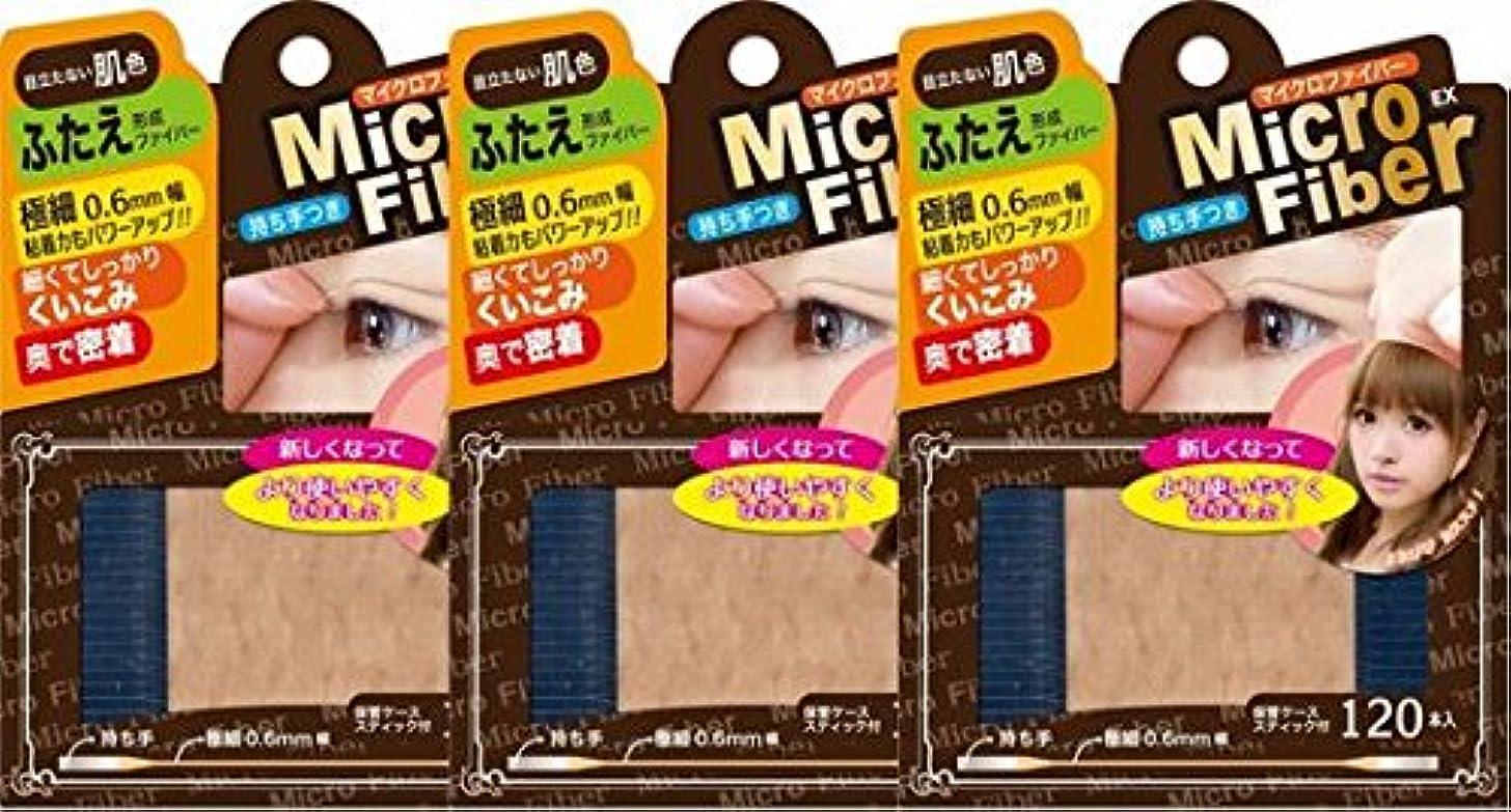 不健全呪い極めて重要なビーエヌ マイクロファイバーEX ヌーディ(肌色) 120本 NMC-02 3個セット (3)