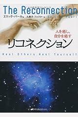 The Reconnection: Heal Others. Heal Yourself = Hito o iyashi jibun o iyasu [Japanese Edition] Tankobon Hardcover