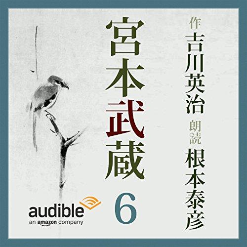 『宮本武蔵 06』のカバーアート