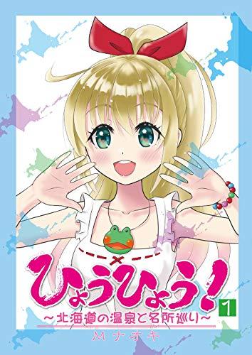 ひょうひょう! ~北海道の温泉と名所巡り~ 1 (PADコミックス)