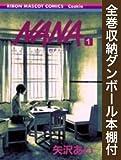 【漫画全巻ドットコム限定】NANA ナナ  コミック 全21巻 完結セット(全巻収納ダンボール本棚付)