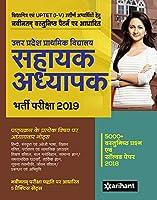 Uttar Pradesh Prathmik Vidhyalyay Sahayak Adhyapak Bharti Pariksha 2018 (Old Edition)