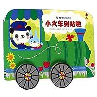 小火车到站啦 英国尤斯伯恩出版公司 9787544860246 【新华书店 品质无忧】