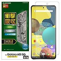 エレコム Galaxy A51 5G 全面保護 フィルム 【衝撃から画面を守る】 反射防止 透明 指紋防止 PM-G205FLFPRN