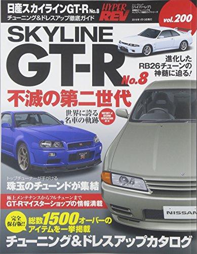 ハイパーレブ Vol.200 スカイラインGT-R R32/33/34 (ニューズムック)