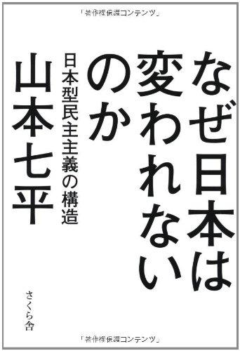 なぜ日本は変われないのか 日本型民主主義の構造の詳細を見る