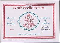 Panchavarshiya Sancha 06 (March 1974 - March 1979) (Marathi) (Paper back)