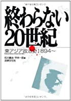 終わらない20世紀―東アジア政治史1894~ (法律文化ベーシック・ブックス)