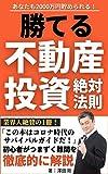 kateruhudousanntousinozettaihousoku: koronajidainosabaibarugaido (Japanese Edition)