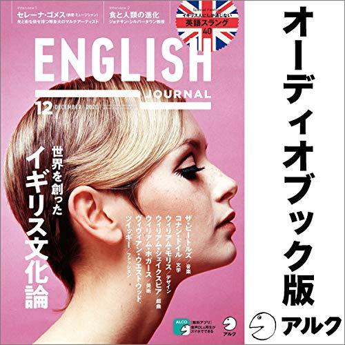 『ENGLISH JOURNAL(イングリッシュジャーナル) 2020年12月号(アルク)』のカバーアート