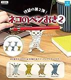 ネコのペンおき2 [全5種セット(フルコンプ)] ガチャガチャ カプセルトイ