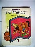 いたずらぎつね―福岡県 (1981年) (日本の民話絵本)