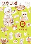 ワカコ酒 (6) (ゼノンコミックス)