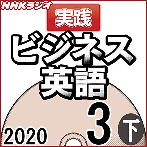 『NHK 実践ビジネス英語 2020年3月号 下』のカバーアート