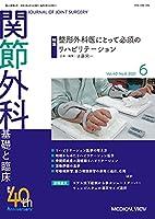 関節外科 -基礎と臨床 2021年6月号 特集:整形外科医にとって必須のリハビリテーション