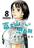 富士山さんは思春期 : 8 (アクションコミックス)